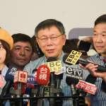 國慶邀郭台銘遭批公器私用 柯文哲:如果大家都能來怎麼叫公器私用