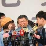 陳淞山觀點:看不到政治盲點的柯文哲