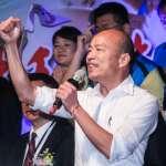「台灣被鎖國快變北韓」 韓國瑜:國民黨敗了會被民進黨抄家滅族