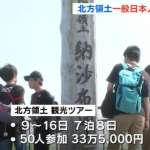 日俄領土爭議融冰!日本第一個北方四島旅行團本月成行,預計來年春天將正式開放觀光