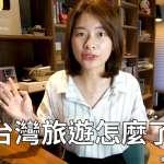 墾丁旅遊回不去,國內旅行不如出國玩?網紅一語道破台灣旅遊困境