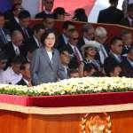 國慶演說暢談未來三大目標 蔡總統:捍衛國家主權、持續壯大台灣、積極走向世界