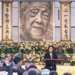 觀點投書:對史明頒發中華民國褒揚令,是褒揚還是羞辱?