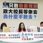 陳學聖點名大學校長對蔡英文論文表態 綠委嗆:怎不敢去政大?