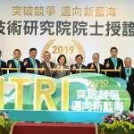 工研院5新科院士出列 蔡英文期許帶動台灣產業新活水