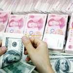 人民幣貶值反而害了中國自己?歐美預期獲利上百億歐元!