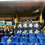 力挺港人抗爭!球迷自主發起亞錦賽進場幫香港加油,一度遭主辦單位「關切」