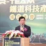 鐵道產業國家隊》「R-TEAM」從前瞻輕軌出發 林佳龍:未來國內將有2兆元商機