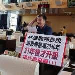 台中國際機場開發再延宕 盧秀燕籲中央「勿重南北,輕中部」