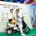 WeMo Scooter高雄服務即將啟用 首納入MenGo交通月票