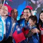 台南造勢晚會》與馬英九、吳敦義、洪秀柱同台擁抱 韓國瑜溼了眼眶