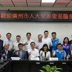 市議會積極推城市議會外交 廣州人大常委會參訪
