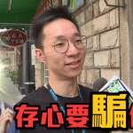 【逆轉中出征?】只靠口號治國..怎讓台灣人民幸福?發財高手vs.談判專家..誰是2020會被「新竹九降風」吹倒的那個人?feat.幸福城市居民(內附竹科新貴們的手機搜尋秘密!)|島民Hen有4