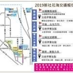 台中國際花毯節11/9登場 平假日免費接駁
