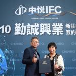 勤誠興業企業總部  簽約入駐新莊「中悦IFC」
