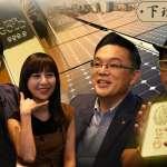 貿易戰苦無避險工具?黃金ETF、綠能投資報你知!【下班經濟學】
