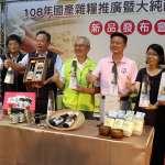 開發另類農產 台中區農會推出無農藥極品黑豆醬油新品發表