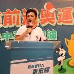 送中華隊前進東京奧運! 鄭宏輝競選總部開趴轉播世棒12強預賽