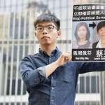 新新聞》香港區議會選舉登場,北京拒黃之鋒入閘