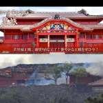 用台灣檜木興建的首里城延燒8小時:沖繩認同的重要象徵毀於大火,沖繩博物館館長感嘆「重建難」