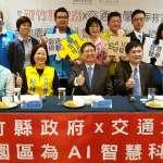 竹縣府與交大攜手加速催生 台知園區升級AI智慧科技城市