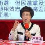 呂秀蓮指陳水扁貪瀆 一邊一國黨反嗆:呂該了解扁案是無中生有的政治迫害
