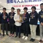 兩岸四大高校圍棋與人工智能邀請賽 台灣大學智奪冠軍