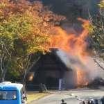 世界遺產再度炎上!日本岐阜合掌村驚竄熊熊烈火,起火原因疑是「這個」