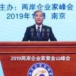 顧爾德專欄:惠台26條是「一國兩制台灣方案」?