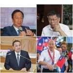 觀點投書:非典型政治人物會對2020選情持續造成衝擊嗎?