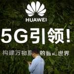 美國試圖阻止採用華為5G 英國首相強森嗆:那要用什麼?