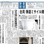 《產經》取得台灣機密文件:李登輝政權為抗衡中國,當時已開始研發中程飛彈