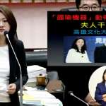 高市議員批安插李佳芬小妹 文化局長:她是資深媒體人