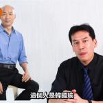 蔡英文是否勝選操之於韓國瑜?黃暐瀚:本次大選有如韓「一個人的選舉」