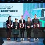 2019臺灣國際平面設計獎 參賽作品數量歷史新高