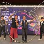 台灣燈會表演團體暨街頭藝人徵選 即日起至11/29止