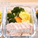 零廚藝也能完成健康料理,用雞肉一次煮出3款美味的便當菜色,上班族不必再煩惱外食吃什麼【影音】
