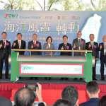 首座商業規模離岸風場啟用 蔡英文:台灣綠能走向務實,是亞洲先驅