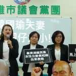 劉世芳大力譴責韓國瑜 發言嚴重歧視女性