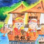台灣燈會在台中 土地公公邀你賞花燈