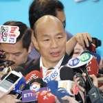 國民黨不分區名單惹議 韓國瑜點名「這些人」:我覺得很有亮點
