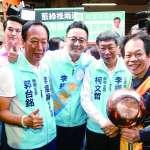 新新聞》柯郭宋王「國政大聯盟」,要讓國會藍綠不過半