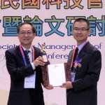 拉曼光譜創新應用 新北警局獲108年度「科技管理獎」