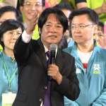 賴清德:2020選舉是台灣之戰,台灣絕不做第二個香港、第二個西藏!