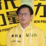 登記時力不分區 黃國昌嗆:放話我排民眾黨第1的人,要不要道歉?