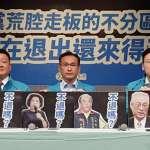 「國民黨名單非常新黨」 林飛帆:新黨推邱毅,藍營推吳斯懷、葉毓蘭,都是國家絆腳石