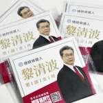 趙少康、呱吉等20位政治人物客串 首部政治台劇《國際橋牌社》放話「投入大選」