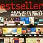 原來,台灣人最想做自己!誠品2019年度暢銷書,蔡康永、寶可夢、鍾明軒上榜