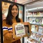499元的人造肉漢堡!世界第一「素肉」品牌Beyond Meat在全家開賣,你會買嗎?