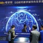 中國5G驅動數位經濟駛入發展快車道,未來5年帶動經濟成長15.2兆元!